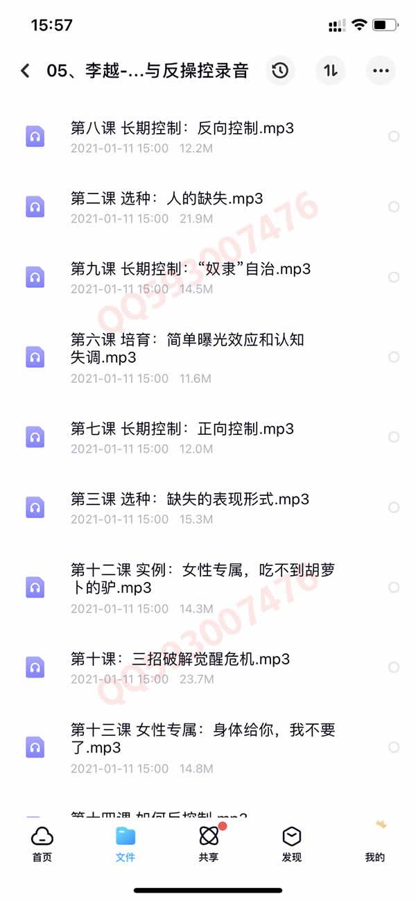撩汉套路网络课程 百度网盘下载 300G合集