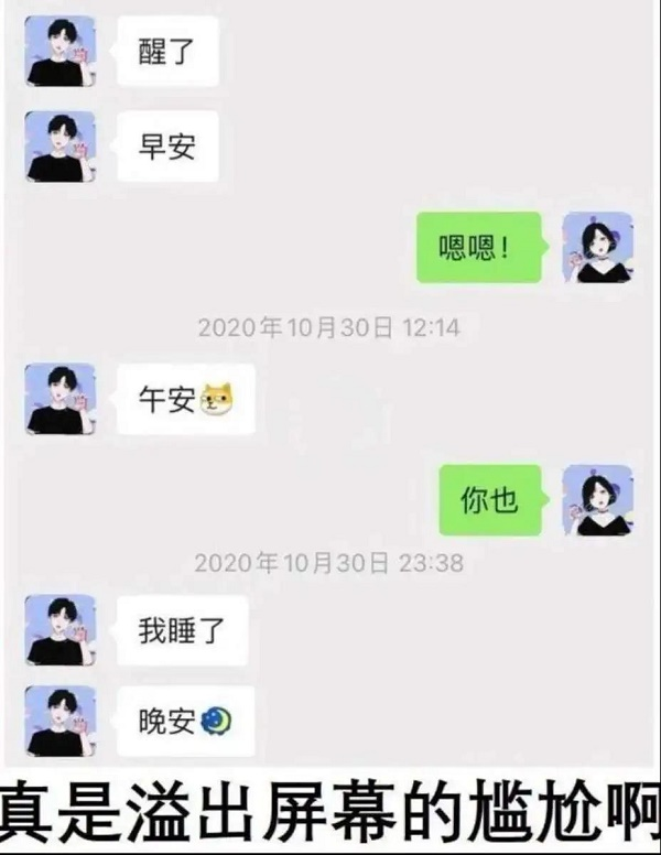 """追男生千万不要说""""早安""""""""晚安"""""""