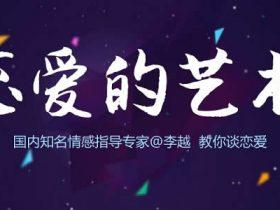 李越《追求的艺术》视频完整版