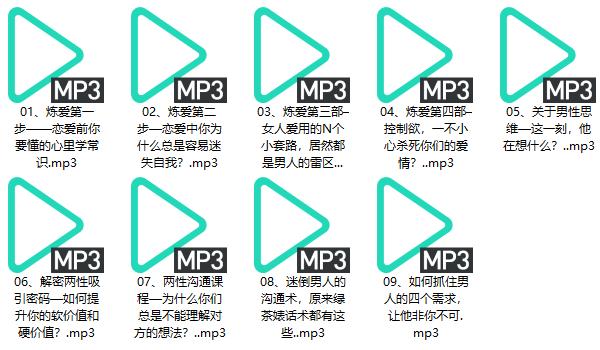 撩汉课程《情商研习社》9节音频课程